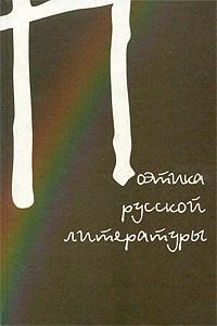 Поэтика русской литературы ( 978-5-7281-1098-9 )