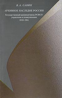 Архивное наследие России: государственный архивный фонд РСФСР: управление и коммуникации: 1918-1941