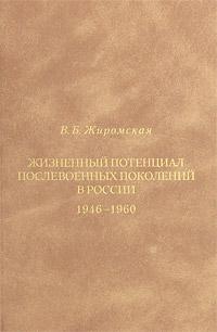 Жизненный потенциал послевоенных поколений в России 1946-1960. Жиромская В.Б.