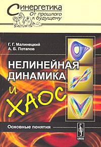 Нелинейная динамика и хаос: Основные понятия Изд.2