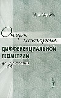 Очерк истории дифференциальной геометрии до XX столетия ( 978-5-484-01066-0 )
