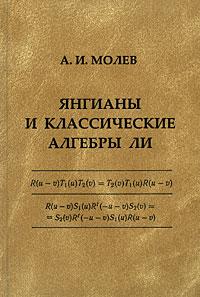 Янгианы и классические алгебры Ли12296407Книга является введением в теорию янгианов- ассоциативных алгебр специального типа, берущих свое начало в математической физике. Первая часть книги (главы 1-6) содержит подробное и замкнутое изложение структурной теории и теории представлений этих алгебр, включая классификацию и описание конечномерных неприводимых представлений. Во второй части (главы 7-9) рассматриваются приложения к классическим алгебрам Ли. В частности, рассматриваются несколько семейств элементов Казимира и описываются соотношения между ними; доказываются обобщенные тождества Капелли; с помощью базисов типа Гельфанда-Цетлина построена реализация всех конечномерных неприводимых представлений. Для студентов, аспирантов и научных сотрудников физико-математических специальностей.
