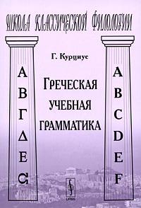 Греческая учебная грамматика. Г. Курциус