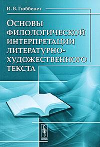 Основы филологической интерпретации литературно-художественного текста