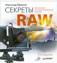 Александр Ефремов. Секреты RAW