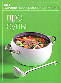 Книга Про супы