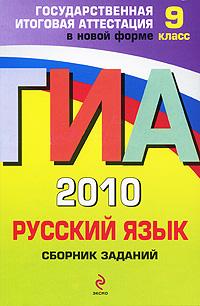 ГИА-2010. Русский язык : Сборник заданий : 9 класс