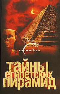 Тайны египетских пирамид ( 978-5-17-059723-9, 978-5-9725-1558-5 )