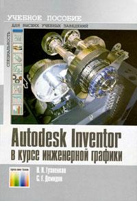 Autodesk Inventor в курсе инженерной графики ( 978-5-9912-0091-2 )