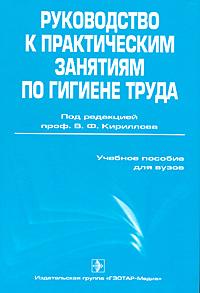 Руководство к практическим занятиям по гигиене труда ( 978-5-9704-0852-0 )