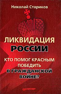 Книга Ликвидация России. Кто помог красным победить в Гражданской войне?