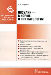 Инсулин - в норме и при патологии ( 978-5-9704-0841-7 )