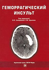 Геморрагический инсульт. В. И. Скворцовой, В. В. Крылова