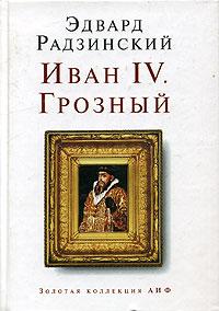 Иван IV. Грозный
