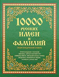 10000 русских имен и фамилий. Энциклопедический словарь. Ю. М. Медведев