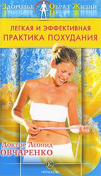 Легкая и эффективная практика похудания. Л. Овчаренко