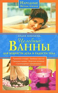 Целебные ванны для бодрости духа и радости тела ( 978-5-9717-0823-0 )