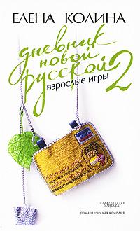 Дневник новой русской - 2. Взрослые игры