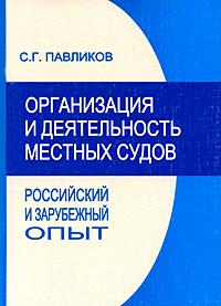 Организация и деятельность местных судов. Российский и зарубежный опыт