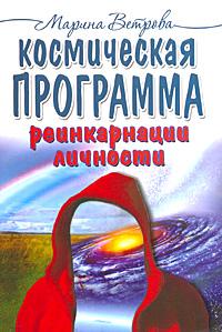 Космическая программа реинкарнации личности. Марина Ветрова