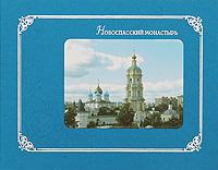 Новоспасский монастырь. Альбом