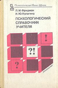 Психологический справочник учителя