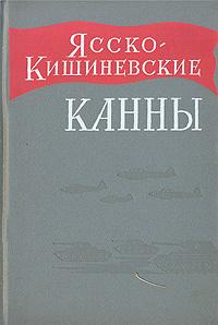 Ясско-Кишиневские Канны