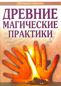 Древние магические практики. Роман Доля