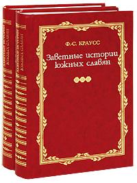 Заветные истории южных славян (комплект из 2 книг). Ф.-С. Краусс