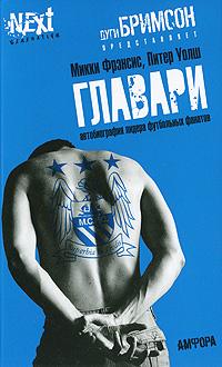 Главари. Автобиография лидера футбольных фанатов ( 978-5-367-01046-6 )