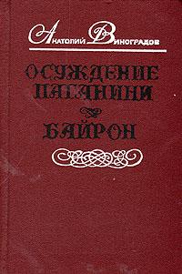 Осуждение Паганини. Байрон