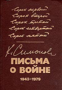 К. Симонов. Письма о войне. 1943-1979
