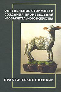 Определение стоимости создания произведений изобразительного искусства ( 978-5-91418-013-0 )