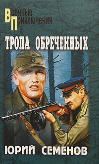 Тропа обреченных. Юрий Семенов