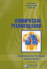 Клинические рекомендации. Хроническая обструктивная болезнь легких