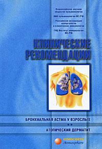 Бронхиальная астма у взрослых. Атопический дерматит. Клинические рекомендации