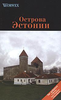 Острова Эстонии. Путеводитель ( 978-5-9973-0201-6 )