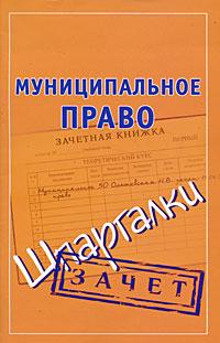Муниципальное право ( 978-5-17-061439-4, 978-5-226-01271-6 )