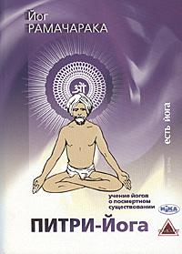 Питри-Йога. Учение йогов о посмертном существовании. Йог Рамачарака