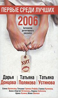 Первые среди лучших 2006. Антология детективного рассказа