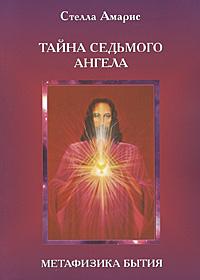 Тайна седьмого ангела. Метафизика бытия. Книга 2
