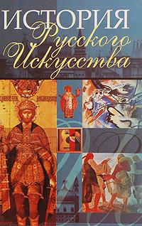 История русского искусства ( 978-985-16-5295-8 )
