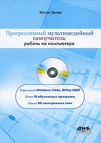 Прогрессивный мультимедийный самоучитель работы на компьютере (+ DVD-ROM)