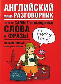 Английский мини-разговорник