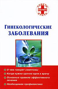Гинекологические заболевания ( 978-5-17-060799-0, 978-5-226-01459-8 )