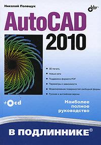 Как выглядит AutoCAD 2010 (+ CD-ROM)
