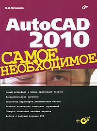 Как выглядит AutoCAD 2010. Самое необходимое (+ CD-ROM)