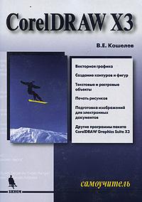 CorelDRAW X3. Самоучитель ( 978-5-9518-0296-5 )