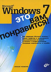 Microsoft Windows 7 - это вам понравится!