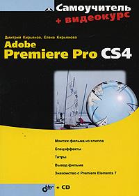 Adobe Premiere Pro CS4 (+ CD-ROM) ( 978-5-9775-0381-5 )